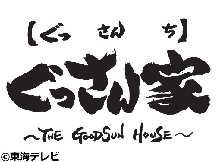 ぐっさん家〜THE GOODSUN HOUSE〜[字]【吉田栄作さんと名古屋旅!】