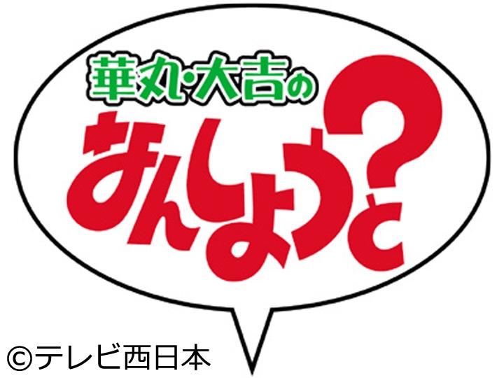華丸・大吉のなんしようと?[字]【華大とゲストが福岡の街をぶらり】