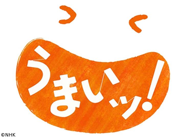 うまいッ!「甘い!みずみずしい! アスパラガス〜長野・中野市〜」[字]