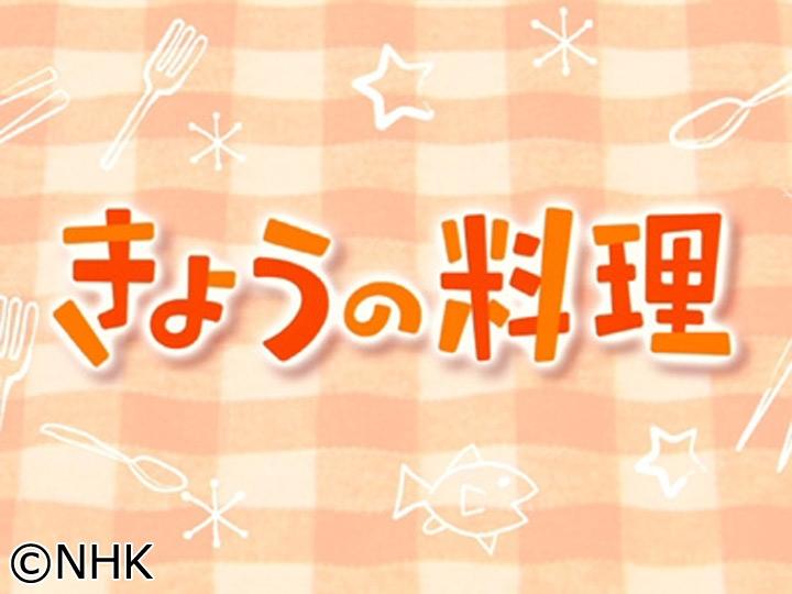 きょうの料理 手仕事12か月「山椒(さんしょう)じょうゆ・みそ」[字]