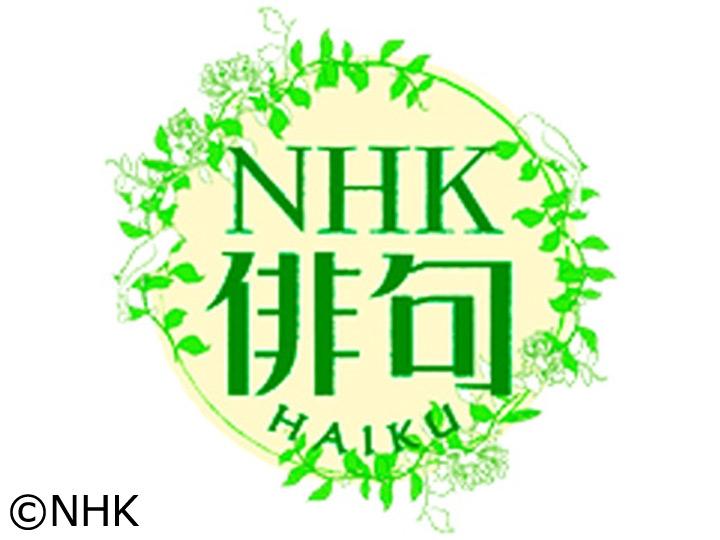 NHK俳句 題「日永・遅日(ちじつ)」[字]