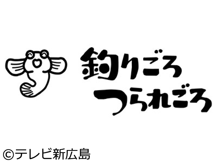 釣りごろつられごろ【最後にドラマが!釣りガール&高級魚アマダイ】