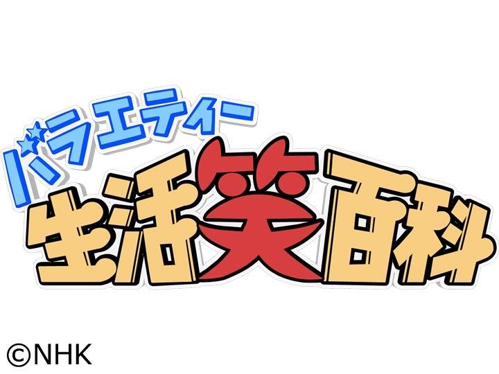 バラエティー生活笑百科▽恋人からもらったバッグ ほか【ゲスト】三林京子[字][再]