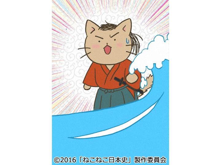 アニメ ねこねこ日本史「やっぱり新選組、回想録!」