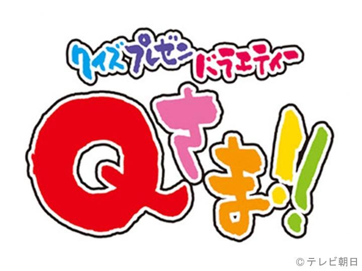 Qさま!! 特別編[字]