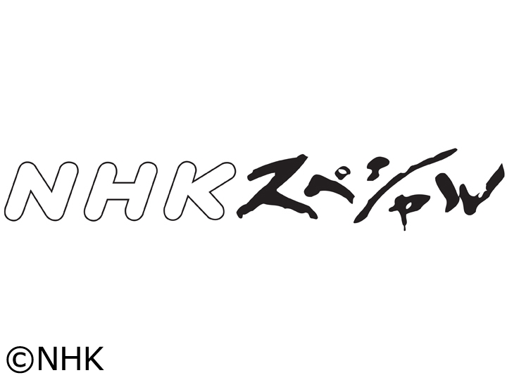 """NHKスペシャル「沖縄 """"出口なき""""戦場〜最後の1か月で何が〜」[字]"""