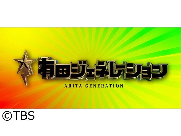 有田ジェネレーション☆マッチメイク前半戦☆