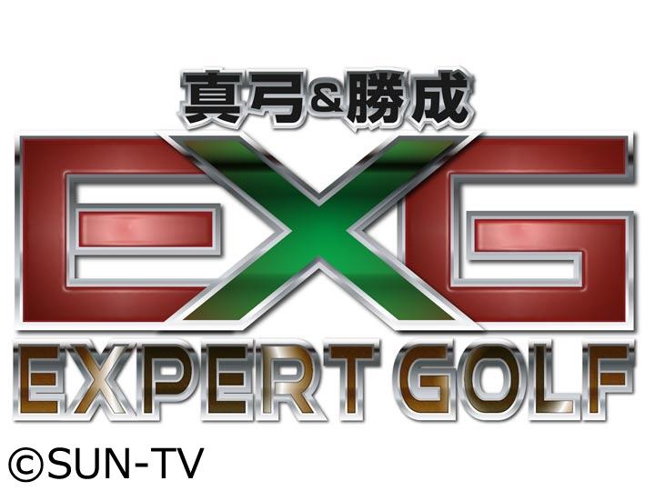 真弓&勝成のExpert GOLF