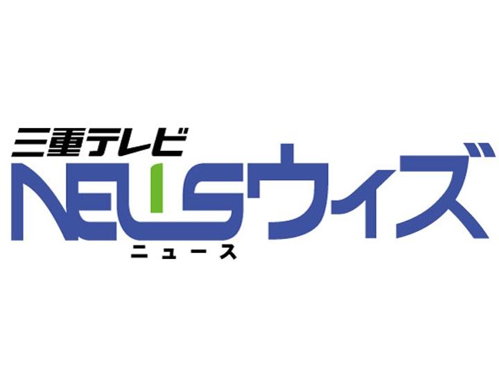 三重テレビニュースウィズ 「新型コロナ三重県最新情報▽天気」