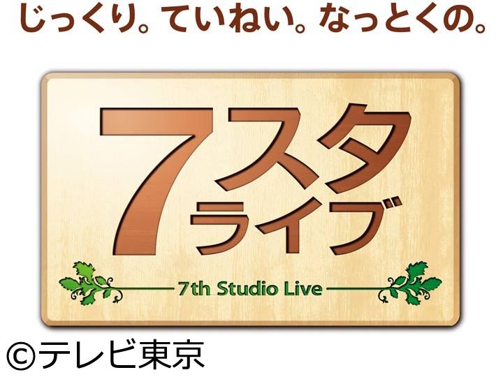 7スタライブ【快適ショッピングスタジオ/7コレ Friday/虎ノ門市場】