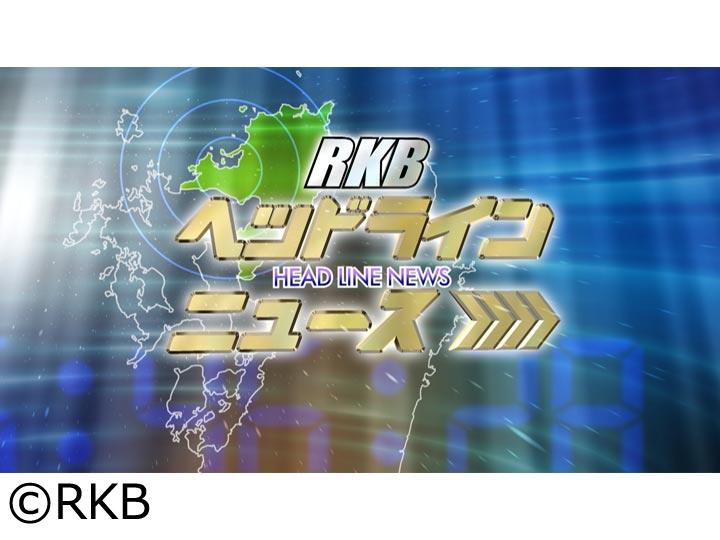 RKBヘッドラインニュース