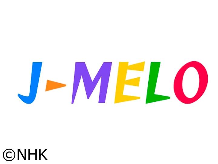 J-MELO 選「BOYS AND MEN&鈴木愛理」