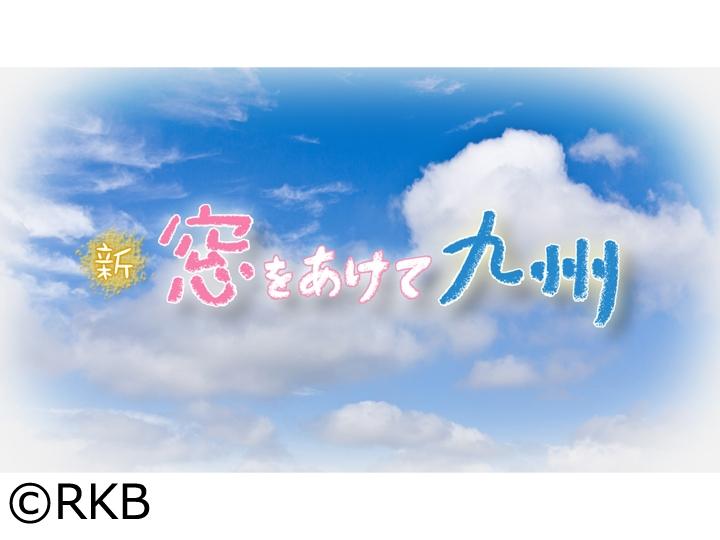 [字]新 窓をあけて九州【研ぎ師は元メカニック】