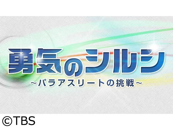 勇気のシルシ〜パラアスリートの挑戦〜