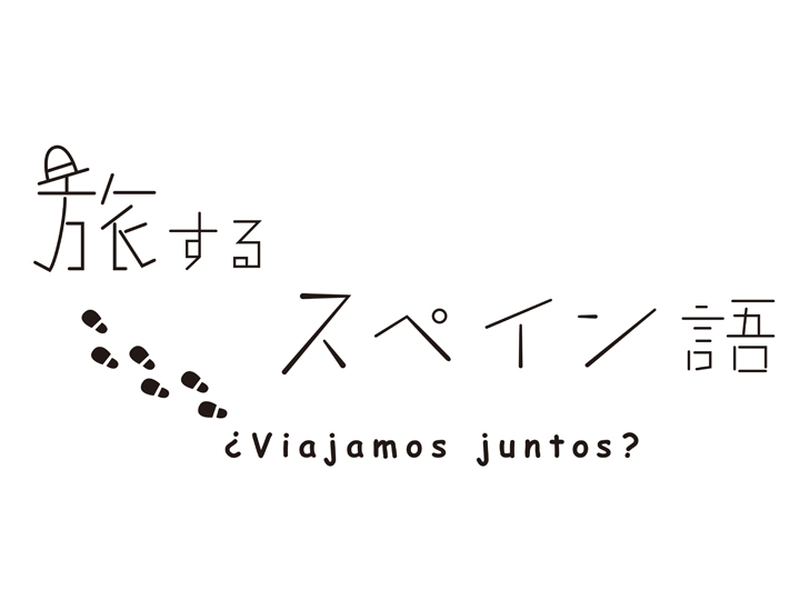 旅するスペイン語(19)「アルゼンチン北部の民族楽器を調査せよ!」
