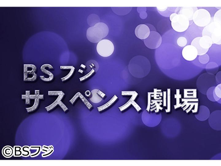 [字][解]<BSフジサスペンス劇場>『浅見光彦シリーズ46 はちまん』