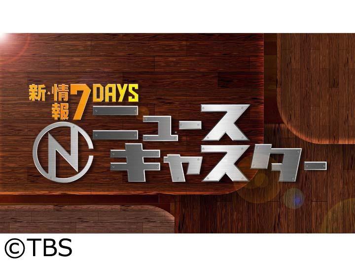 """新・情報7daysニュースキャスター[字] 感染抑止ミステリー""""日本の奇跡""""真相は?"""