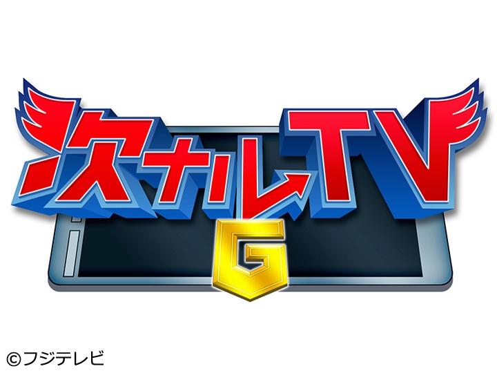 次ナルTV-G<フジバラナイト FRI>【GANG PARADE ライブ】