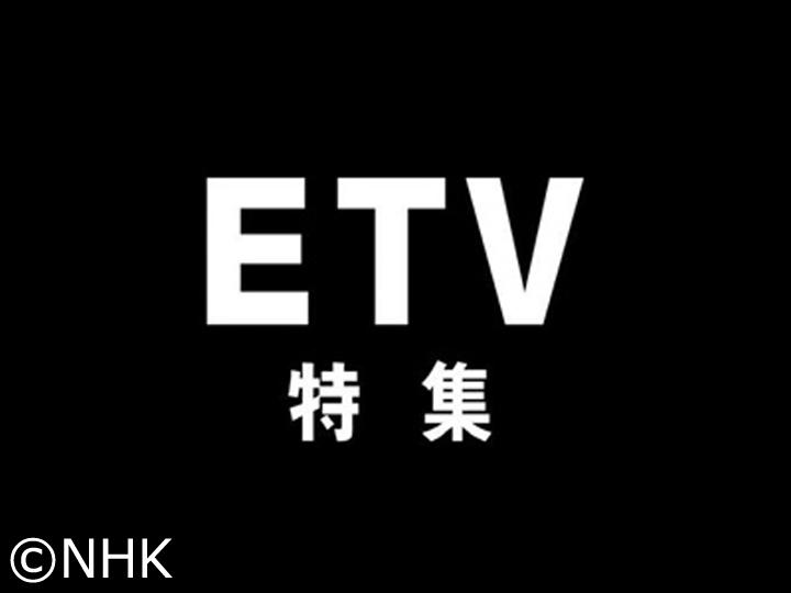 ETV特集「ひきこもり文学」[字][再]