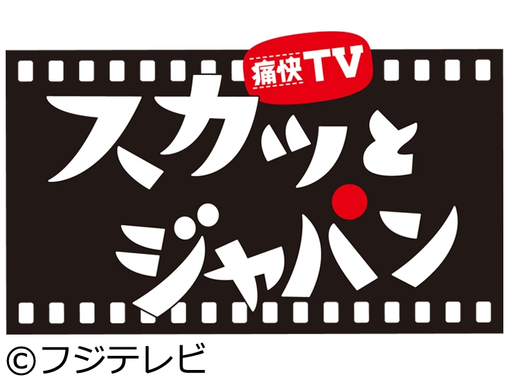 痛快TV スカッとジャパン[字][デ]