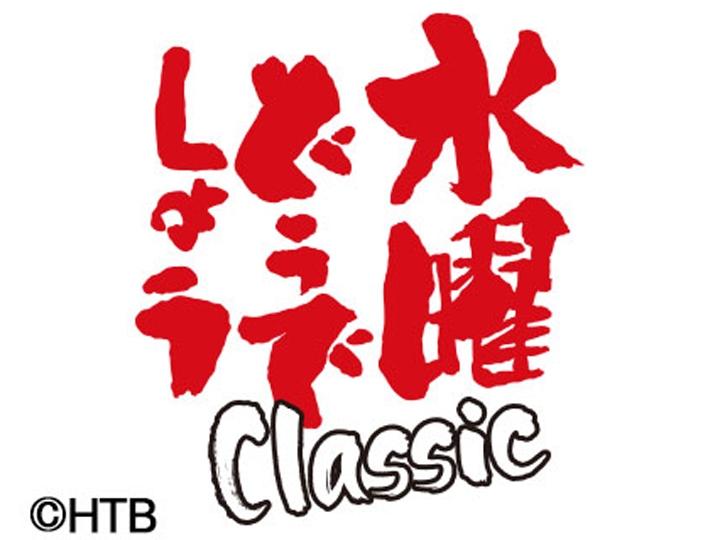 水曜どうでしょうClassic[再] 「中米コスタリカで幻の鳥を激写する!(1)」