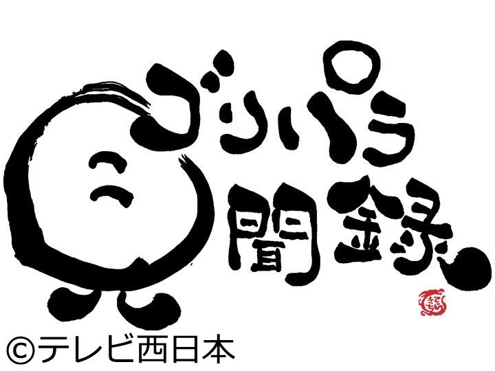 ゴリパラ見聞録▽福岡県北九州市八幡東区 極楽寺を訪ねる旅 後編