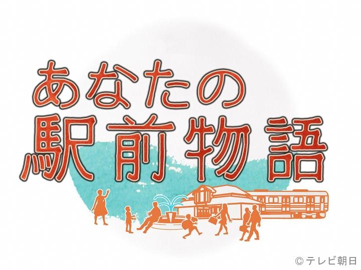 あなたの駅前物語[字]
