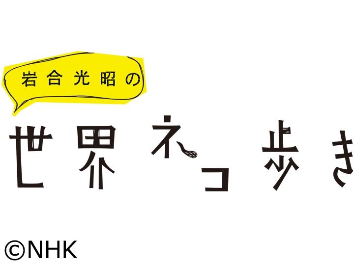 岩合光昭の世界ネコ歩き「四万十・土佐清水」[字]