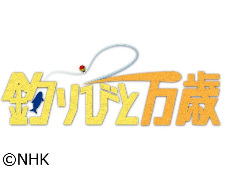 """釣りびと万歳▽希少魚 北海に潜む""""巨大ホッケ""""を狙え〜マギー審司 北海道・函館[字]"""