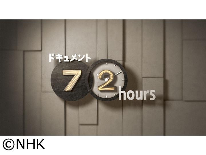 ドキュメント72時間「能登半島 桜咲く無人駅で」[解][字]