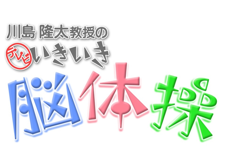 川島隆太教授のテレビいきいき脳体操