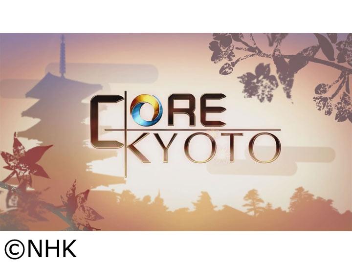 Core Kyoto 選「粟田祭〜華やぎ再び 古都の祭〜」[二][字]