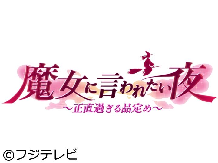 魔女に言われたい夜〜正直過ぎる品定め〜<Mナイト>