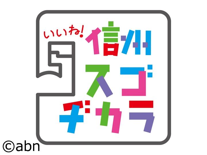 いいね!信州スゴヂカラ〜伝統と新風!善光寺仲見世通りの魅力〜[字]