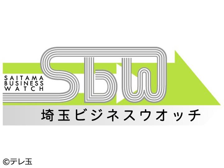 埼玉ビジネスウオッチ[S]