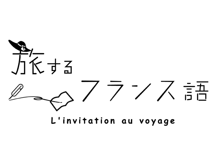 旅するフランス語 第19課「とうがらしとペロタ!」