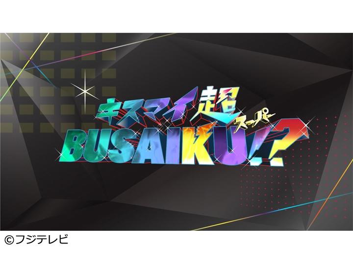 キスマイ超BUSAIKU!?【コント…横尾がヒゲダン名曲熱唱!ホラン千秋絶賛】