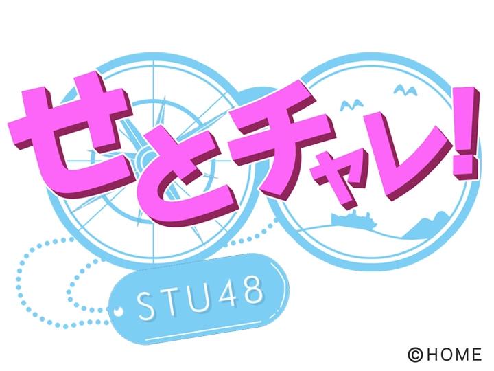 せとチャレ!STU48 ★頭フル回転!発想力強化チャレンジ(2)