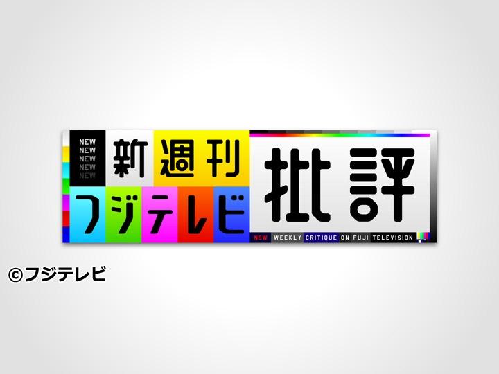 週刊フジテレビ批評