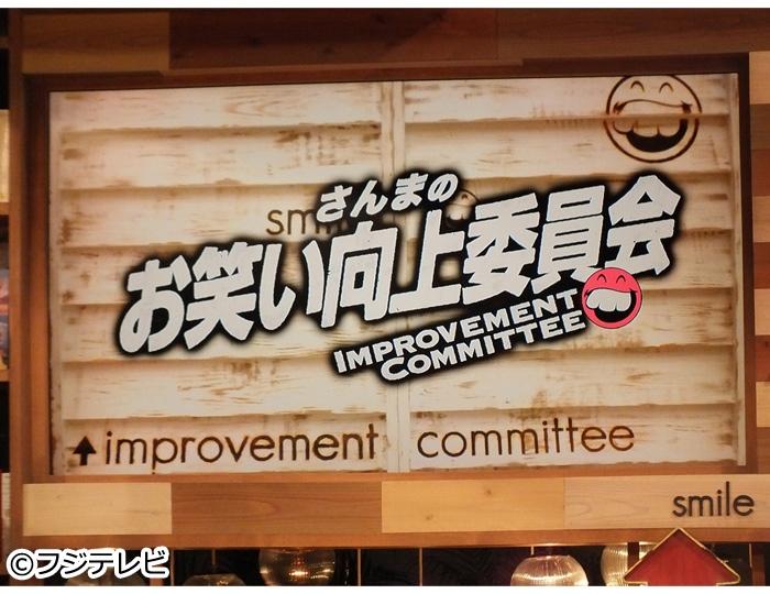 さんまのお笑い向上委員会[字]