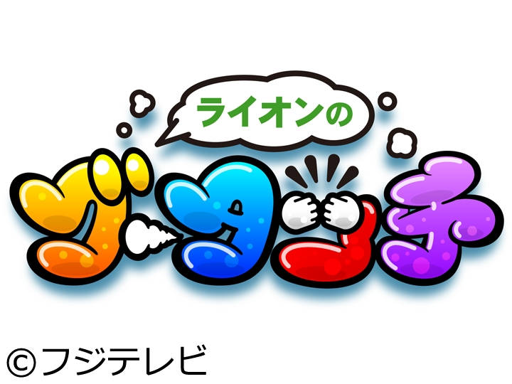 ライオンのグータッチ[字][解]
