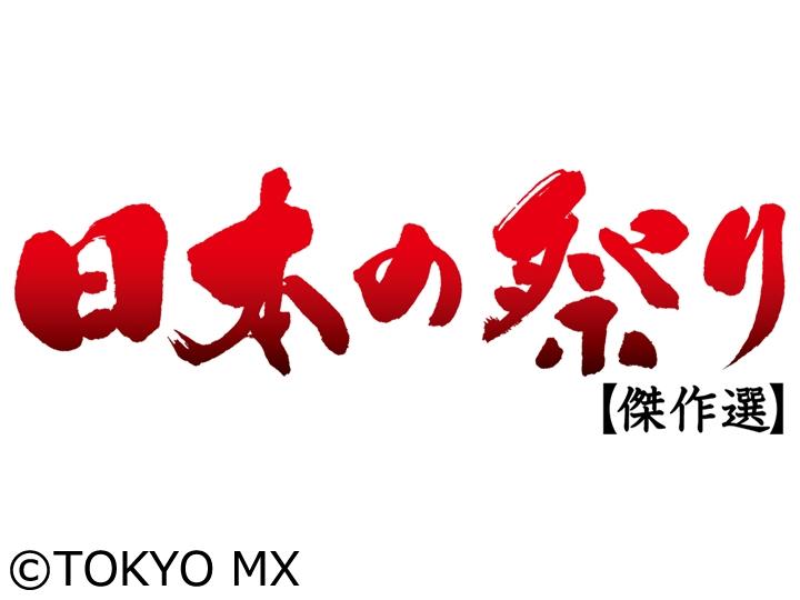 日本の祭り傑作選