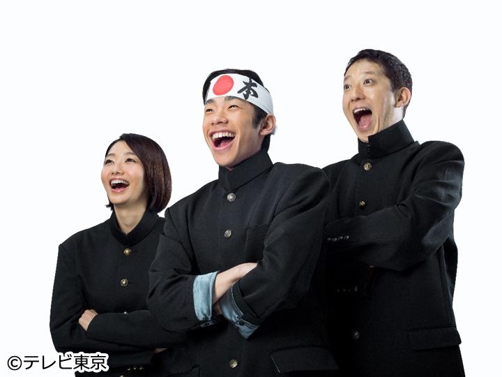世界!ニッポン行きたい人応援団 人生変わっちゃったスペシャル[字]