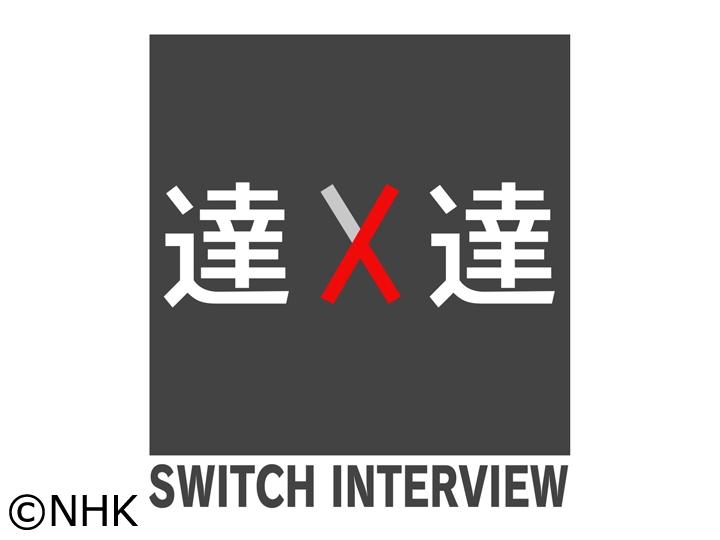 SWITCHインタビュー 達人達 選「畑正憲×五十嵐大介」[字]