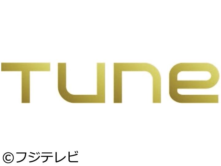 Tune<フジテレビからの!>