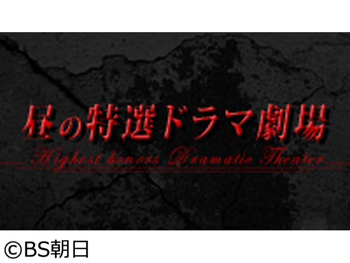 [字]昼の特選ドラマ劇場 京都南署鑑識ファイル
