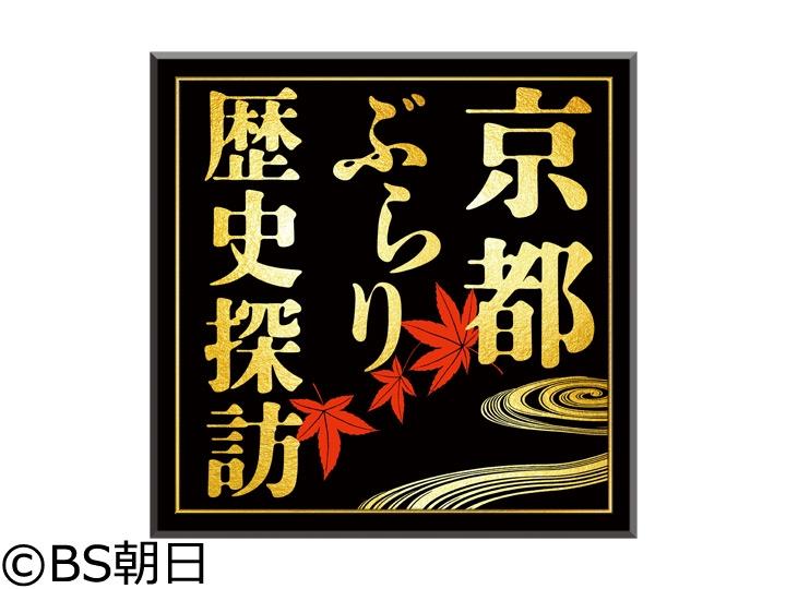 [字]京都ぶらり歴史探訪 「大原 都の理想郷」