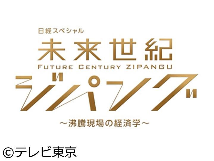 未来世紀ジパング 〜沸騰現場の経済学〜