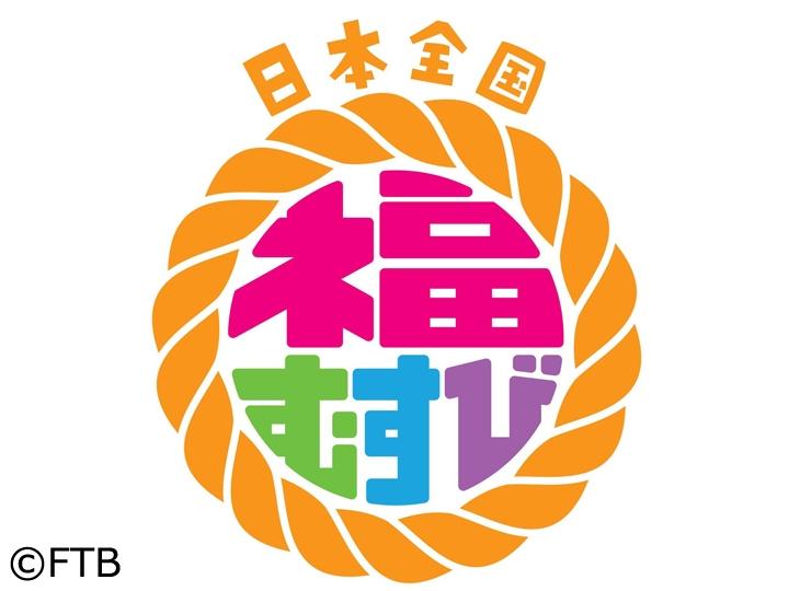 日本全国 福むすび【福むすびお子様ランチを作ろう(2)】
