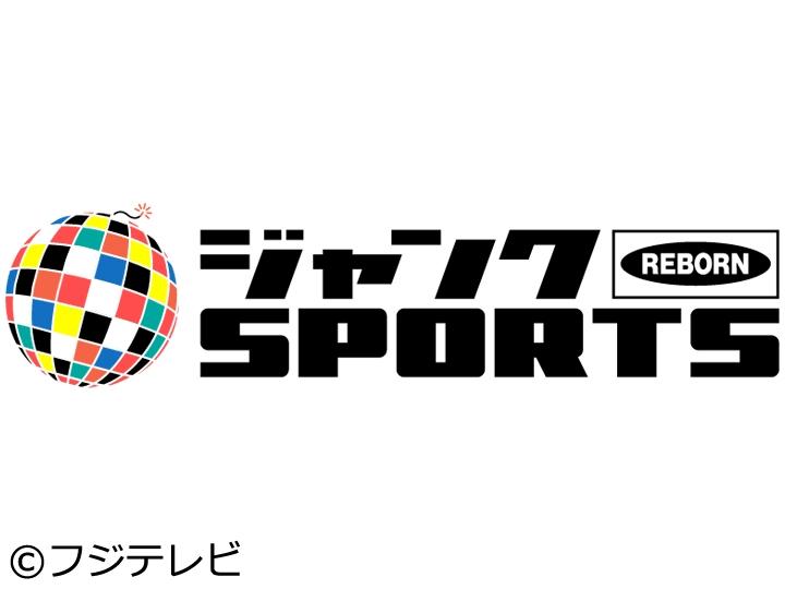 ジャンクSPORTS【上原vs松井が夢の一打席対決▽パラアスリートの奇跡】[字][デ]